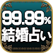 Download 99.99%結婚!結婚率No.1【神霊前世占】早坂好乃 1.3.0 APK
