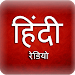 Download A2Z Hindi FM Radio 3.1.17 APK