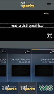 screenshot of Abu Dhabi Sports live version 2.0.7