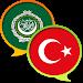 Download Arabic Turkish Dictionary Free 2.92 APK