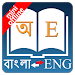 Download Bangla Dictionary Offline neutron APK