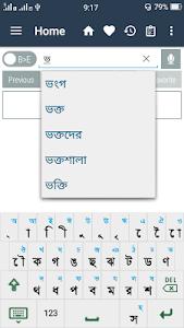 Download Bangla Dictionary Offline neutron APK
