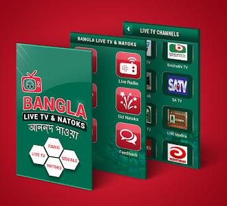 Download Bangla Live TV and Natok 1.3 APK