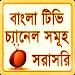 Download Bangla TV Channels LIVE PRO 1.0.1 APK