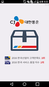 Download CJ대한통운 택배 5.3.7 APK