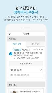 Download CJmall 6.4.2 APK
