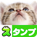 Download Cat Stickers Free 1.1.25 APK