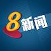 Download Channel 8 News 1.1.34 APK