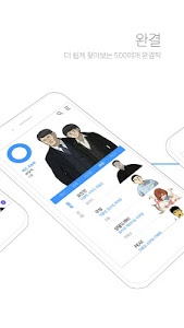 screenshot of 다음웹툰 - DAUM WEBTOON version 2.1.12