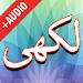 Download Darood Lakhi + Audio (Offline) 4 APK