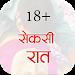 Desi Sexy Stories (सेक्सी कहानियाँ हिंदी) 18+