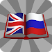 Download Dictionary English<->Russian 1.2.0.13 APK
