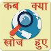 Discovery and invention Hindi