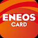 Download ENEOSカードアプリ 2.17.1 APK