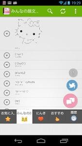 Download Emoticon Dictionary((o(^o^)o)) 6.9.126 APK