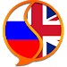 Download Russian English Dictionary 2.96 APK