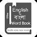 Download English to Bangla Word Book 1.1 APK