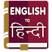 Download English to Hindi Translator & Hindi Dictionary 3.5 APK
