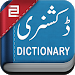 Download English to Urdu Dictionary 2.0 APK