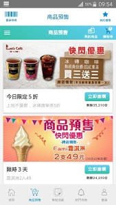 Download 全家便利商店 FamilyMart Version:7.10 APK