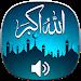 Download Famous Islamic Songs & Music & Ringtones 2018 1.1 APK