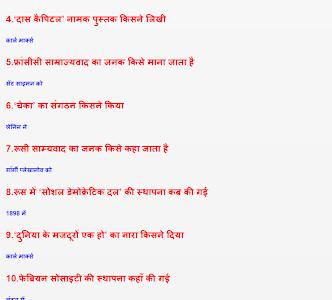 Download GK in Hindi - सामान्य ज्ञान हिन्दी में 1.1.0 APK