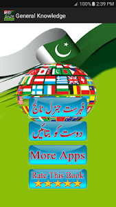 screenshot of General Knowledge Urdu For All version 1.4