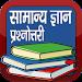 Download General Knowledge in Hindi GK 3.1 APK