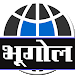 Download Geography GK in Hindi 8.0 APK