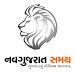 Download Gujarati News NavGujarat Samay 5.1.4 APK
