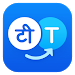 Download Hi Translate -Translation App, Language Translator 1.1.8 APK