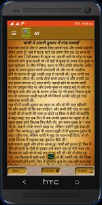 Download Hindi Desi Sexy Kahani 3.0 APK
