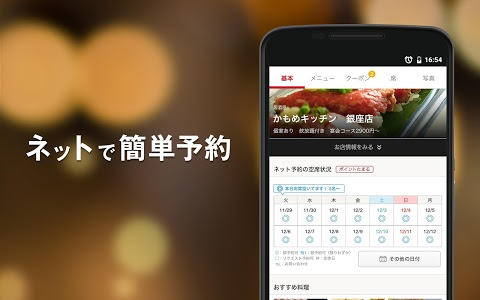 Download Hot Pepper Gourmet 4.73.0 APK