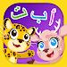 Download لتعليم الأطفال الحروف العربية - Huruf Fanous 1.1.0 APK