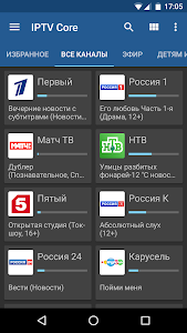 screenshot of IPTV Core version 3.3.1