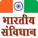 Download Indian Constitution in Hindi IC.13.0 APK