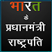Download Indian Prime Minister and Presidents GK in Hindi 1.5 APK