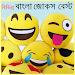 Download Jokes Bengali Best 1.0 APK