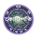 Download KBC Bangladesh - Tumio Hobe Kotipoti (তুমিও জিতবে) 3.1.0 APK