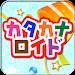 Download Katakana Lloyd 1.5 APK