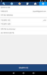 Download English Korean Dictionary 5.6.5 APK