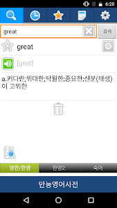 Download English Korean Dictionary 5.6.5 APK