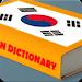 Download English Korean Dictionary 한국어 20.0 APK