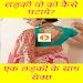 Download Ladki Patane Ke Tarike Hindi 1.0 APK