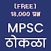 Download MPSC Thokla - 18,000 Questions FREE (MPSC ठोकळा) 3.0 APK