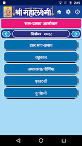 screenshot of Mahalaxmi Dindarshika 2018 version 18.0