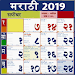 Download Marathi Calendar 2019 - मराठी कॅलेंडर 2019 29.0.0 APK