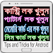 Download Mobile Tips and Tricks Bangla 1.7 APK