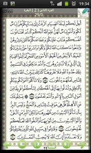 Download Mushaf - Quran Kareem 1.31 APK