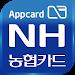 Download NH모바일카드: 앱카드, 유심카드 03.00.23 APK
